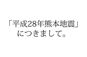 「平成28年熊本地震」につきまして