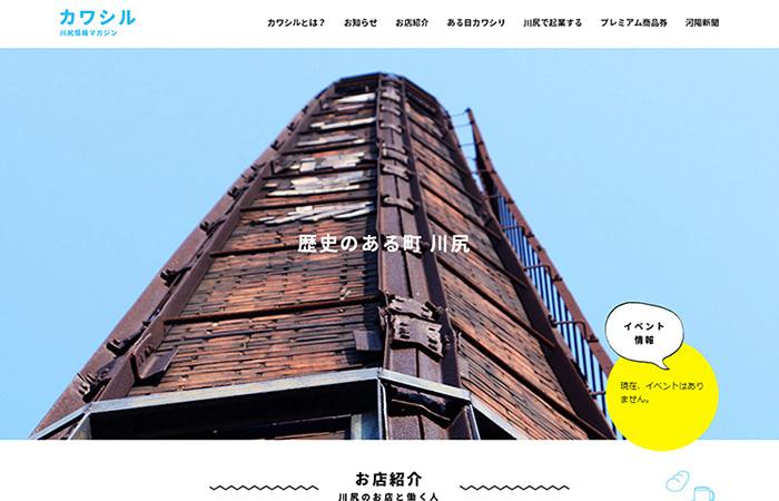 川尻情報マガジン「カワシル」 様