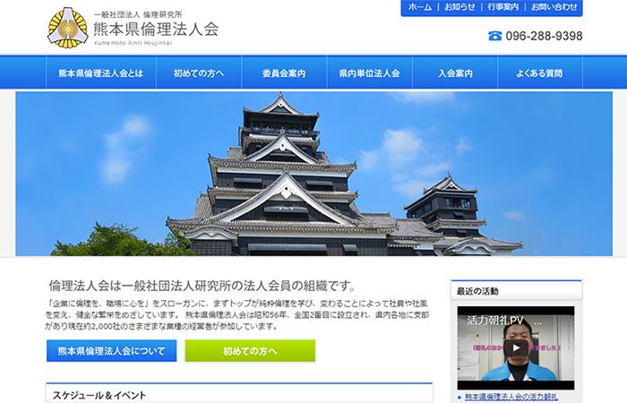 熊本県倫理法人会 様