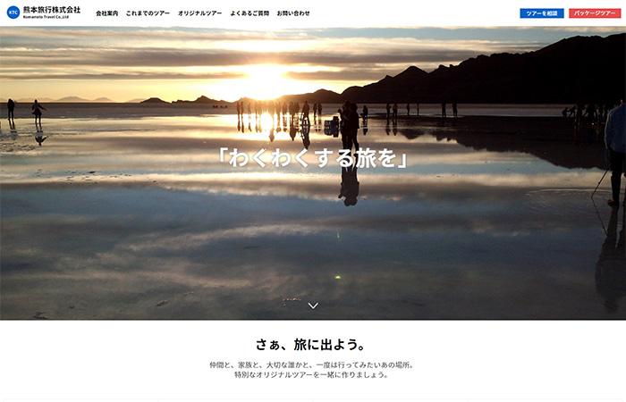 熊本旅行株式会社 様