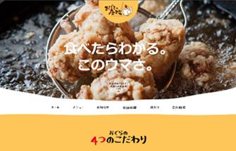 株式会社オグラドルフィン 様 おぐらの唐揚サイト